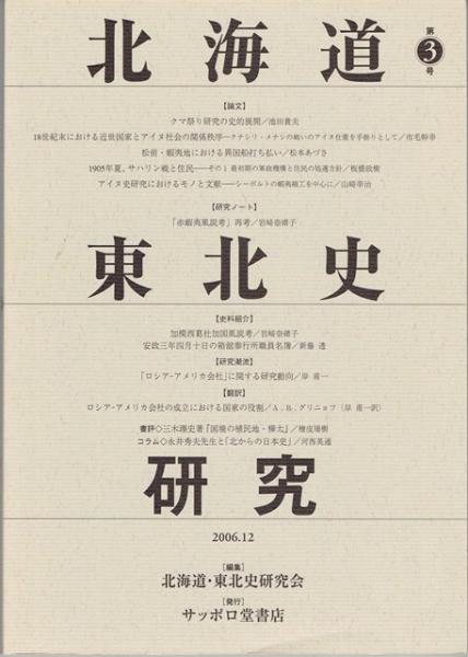北海道・東北史研究 第3号 (北海...