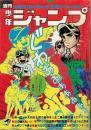 週刊少年ジャンプ 昭和46年11号(3月8日号)