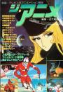ジ・アニメ 近代映画9月号増刊 映画・テレビ人気アニメーション雑誌