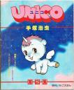 ユニコ 第2集 増刊いちごえほん