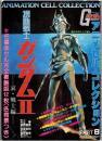 機動戦士ガンダム アニメセル・コレクション PART8 第2集 週刊少年キ...