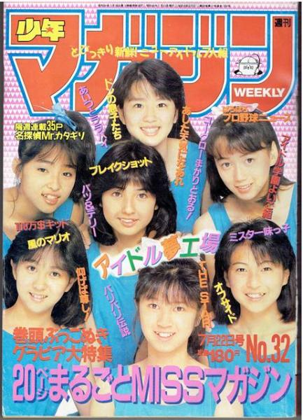 週刊少年マガジン 1987年7月22日号 / 古本、中古本、古書籍の ...