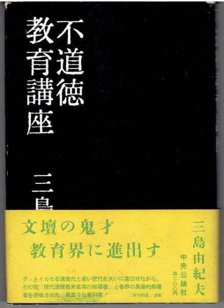 不道徳教育講座(三島由紀夫 著) / 古本、中古本、古書籍の通販は「日本 ...