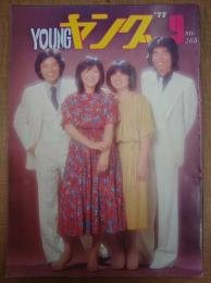YOUNG ヤング 1977年9月