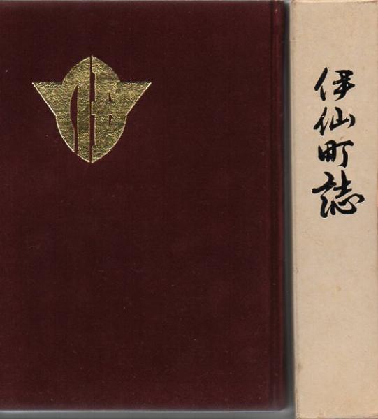 伊仙町誌(伊仙町誌編さん委員会 編) / 古本、中古本、古書籍の ...