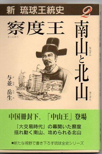 察度王、南山と北山(与並岳生 著) / 古本、中古本、古書籍の通販は ...
