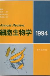 Annual review 細胞生物学 1994
