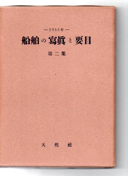 船舶の写真と要目(天然社船舶編集室 編) / 古書 リゼット / 古本、中古 ...