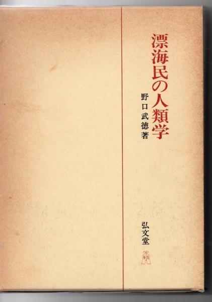漂海民の人類学(野口武徳 著) / 古書 リゼット / 古本、中古本、古書籍 ...