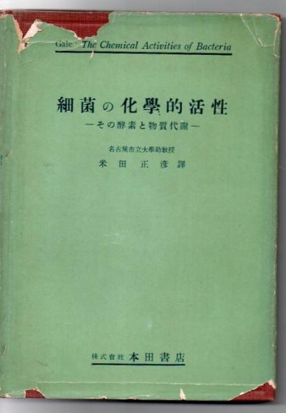 細菌の化学的活性 : その酵素と物質代謝(Ernest F.Gale 著 ; 米田正彦 ...