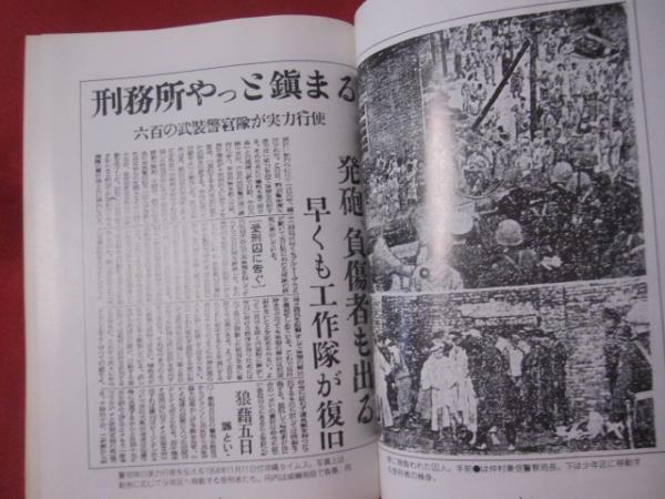 ☆米軍占領下の沖縄刑務所事件 それは・・・1954年 瀬長亀次郎 ...