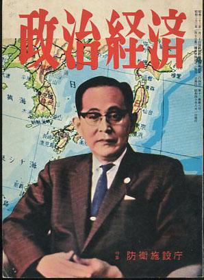 政治経済 昭和40年8月号 特集・...