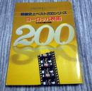 映画史上ベスト200シリーズ  ヨーロッパ映画200  その他の国の映画 ...