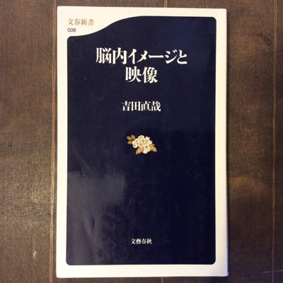 脳内イメージと映像 文春新書(吉...