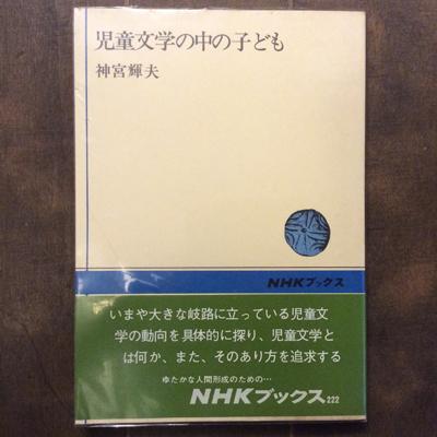 児童文学の中の子ども NHKブックス(神宮輝夫) / 言事堂 / 古本、中古本 ...