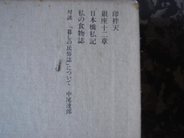 池田彌三郎著作集 第9巻 暮らし...