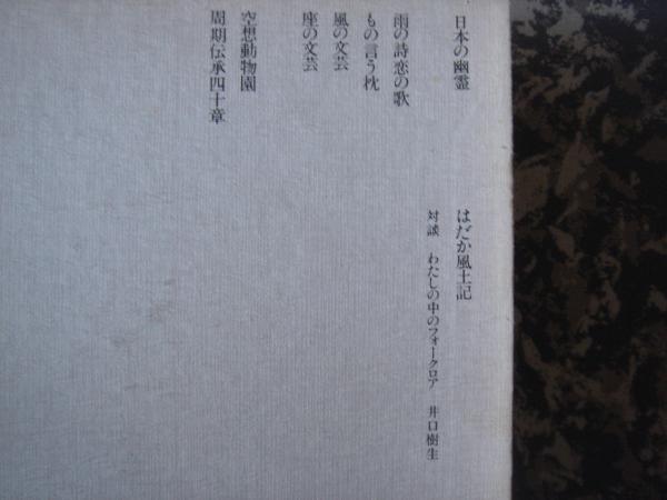 池田彌三郎著作集 第5巻 身辺の...