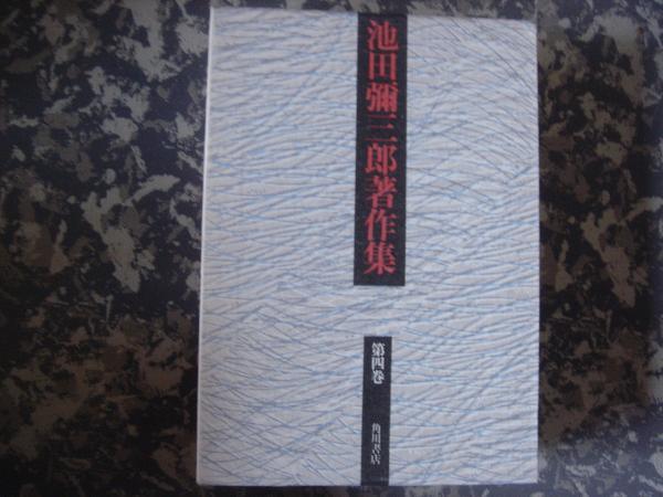 池田彌三郎著作集 第4巻 文学伝...