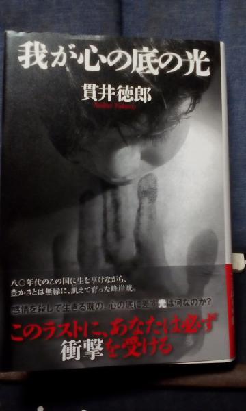 貫井 徳郎