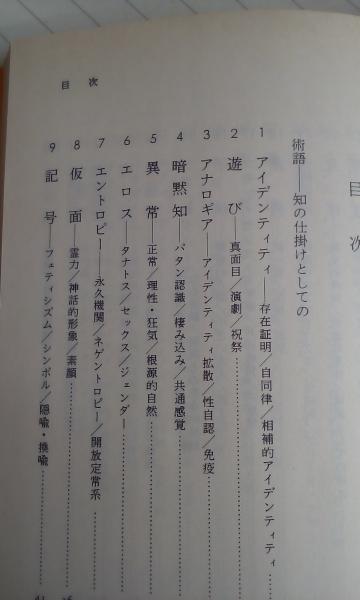 術語集(中村雄二郎) / 大内学而堂 / 古本、中古本、古書籍の通販は ...
