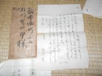 片山 哲 手紙 2通 石川金次郎宛...