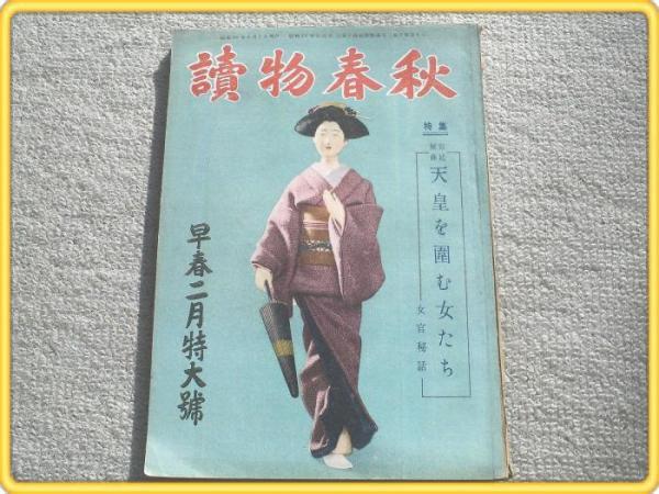 読物春秋/昭和24年2月号】林房雄...