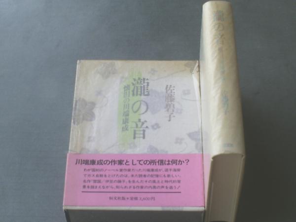 瀧の音 懐旧の川端康成/佐藤碧子...