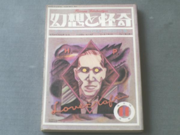 幻想と怪奇 昭和48年11月号/ラヴ...