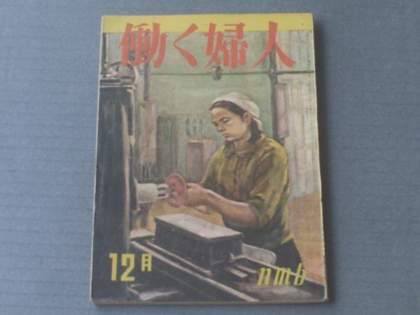 働く婦人(昭和23年12月号・再刊...