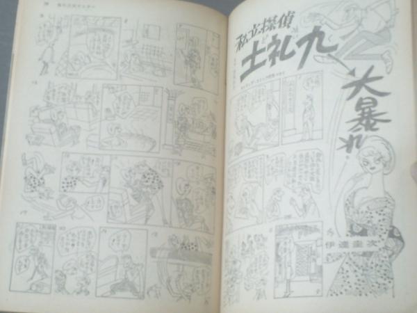 漫画サンデー(昭和37年8月1日号臨時増刊)】「ポンコツおやじ大 ...