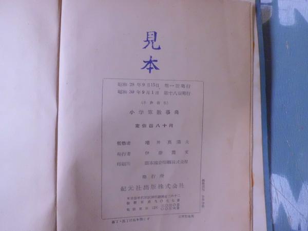 小学算数事典(中村薫 著) / テンガロン古書店 / 古本、中古本、古書籍 ...