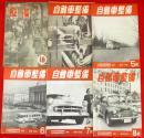 自動車整備 1949年第3巻第8号・1953年第7巻第4~8号 6冊組