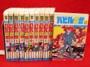 バビル2世 第1巻〜第11巻 11冊組 少年チャンピオン・コミックス