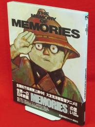 THE MEMORY OF MEMORIES KCデラックス665