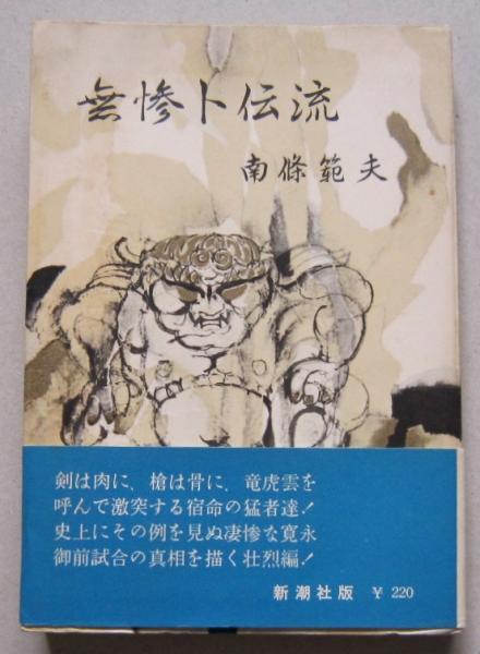 無惨卜伝流(南條範夫) / 古書 香文堂 / 古本、中古本、古書籍の通販は ...