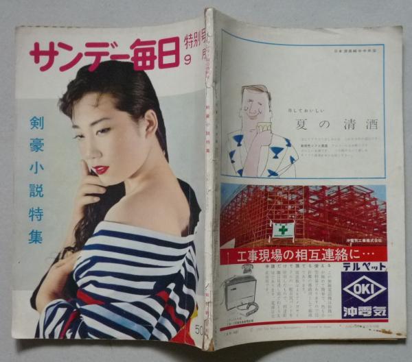 サンデー毎日特別号 剣豪小説特集 表紙=山川かほるSKD 田岡典夫/加賀 ...