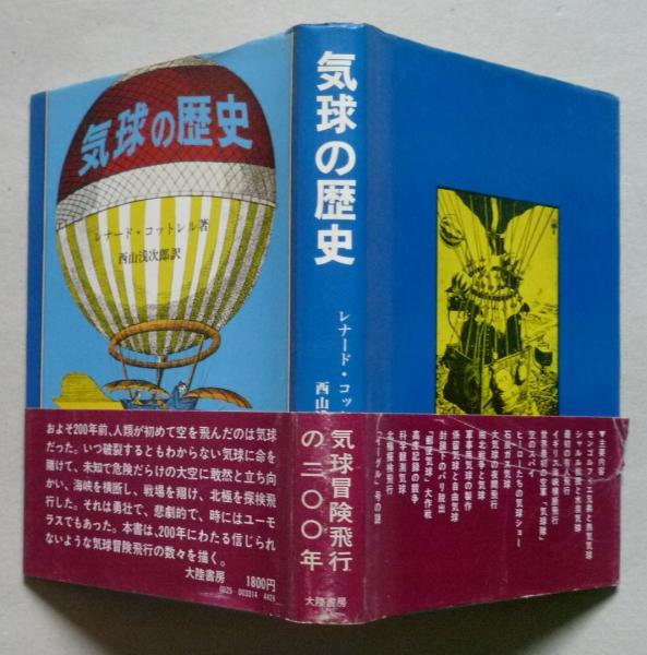 気球の歴史 レナード・コットレ...