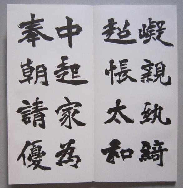 西川寧臨賈思伯碑 (西川寧) / 古...