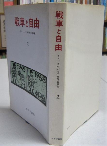 戦車と自由 チェコスロバキア事件資料集2 (みすず書房編集部) / 古書 ...