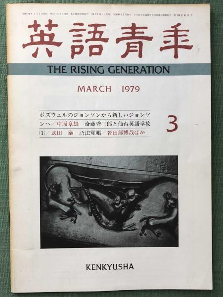 英語青年 March 1979 斎藤秀三郎...