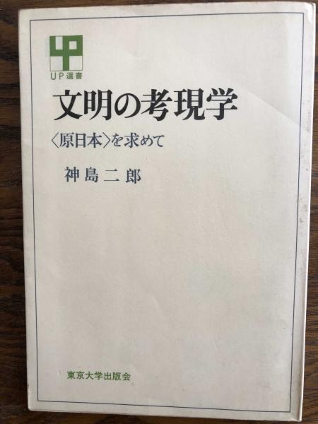 文明の考現学 <原日本>を求め...