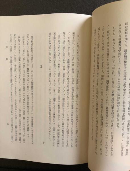 枕冊子本文の研究 田中重太郎(田...