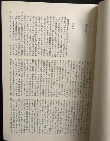 リチャードソン/スターン 世界文学大系76 パミラ・トリストラム ...