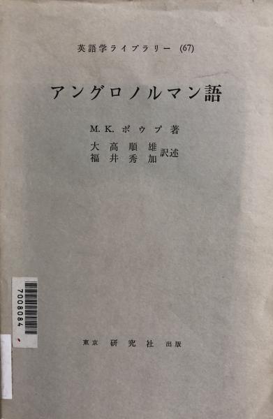 英語学ライブラリー(67)アングロノルマン語(M.K.ポウプ/大高順雄 ...