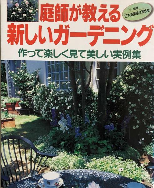 庭師が教える新しいガーデニング 作って楽しく見て美しい実例集(日本 ...