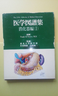 医学図譜集 消化器 (1.2.3巻) 3...