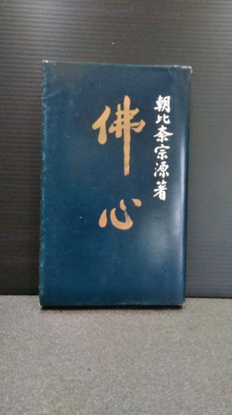仏心(朝比奈宗源 著) / 古本、中古本、古書籍の通販は「日本の古本屋 ...