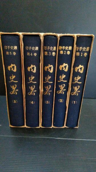 内史畧 第1巻から第5巻までの5冊一括 / ダストボックス / 古本、中古本 ...