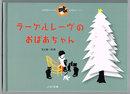 ラーゲルレーヴのおばあちゃん   クリスマス絵本  「おばあちゃんのおはな...
