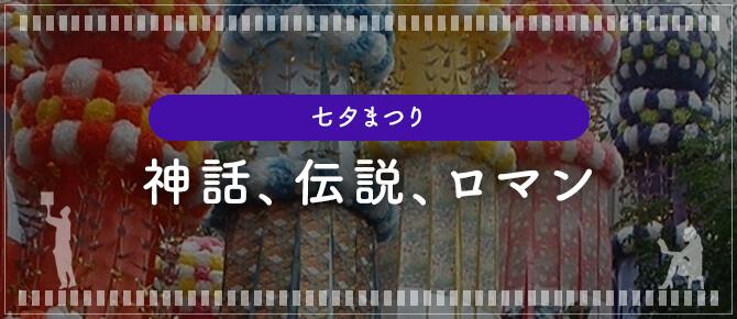 七夕まつり - 神話、伝説、ロマン